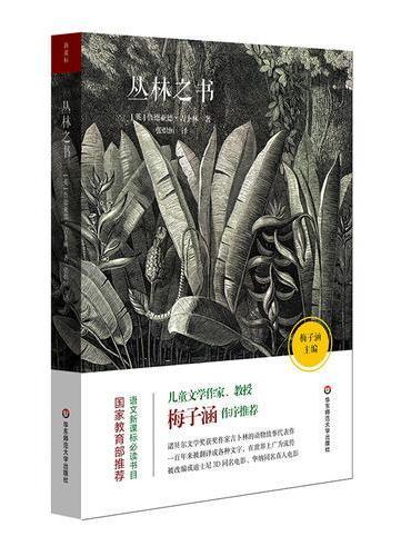 语文新课标必读书目:丛林之书