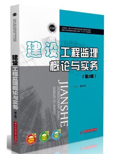 建设工程监理概论与实务(第2版)