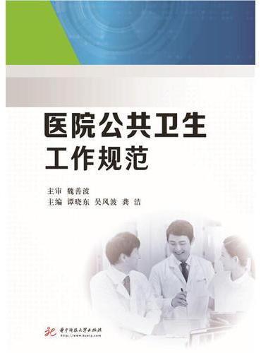 医院公共卫生工作规范