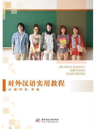 对外汉语实用教程