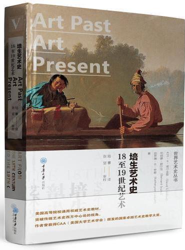 培生艺术史:18至19世纪艺术(精装)