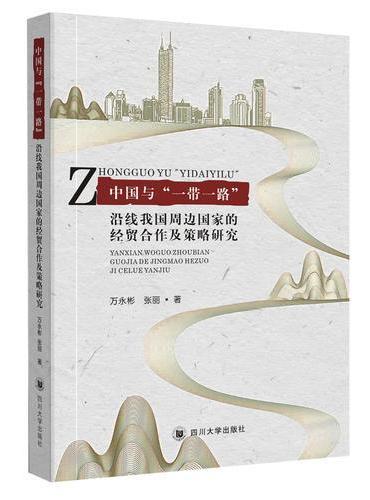 """中国与""""一带一路""""沿线我国周边国家的经贸合作及策略研究"""