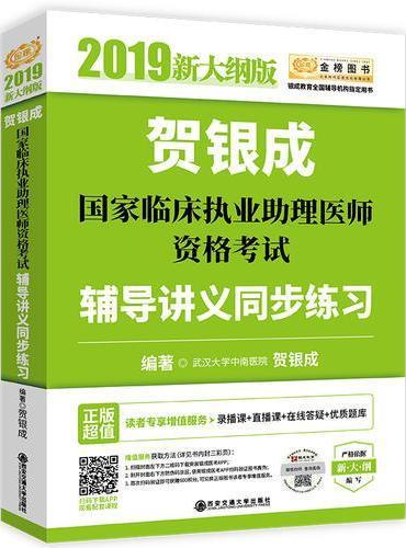 贺银成2019国家临床执业助理医师资格考试辅导讲义同步练习