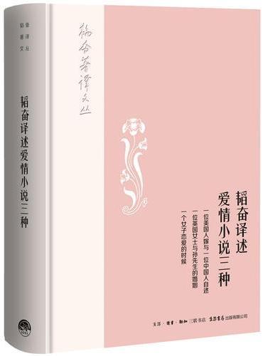 韬奋著译文丛:韬奋译述爱情小说三种