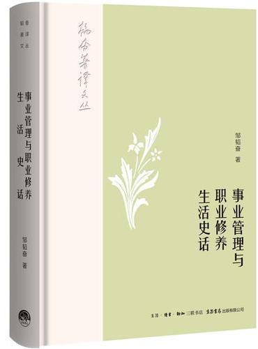 韬奋著译文丛:事业管理与职业修养-生活史话