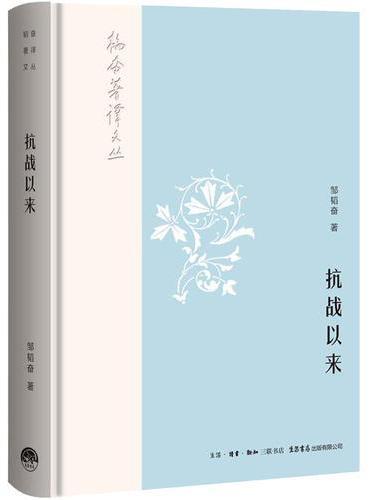 韬奋著译文丛:抗战以来