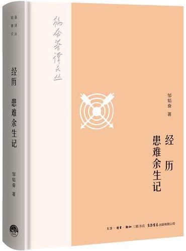 韬奋著译文丛:经历-患难余生记