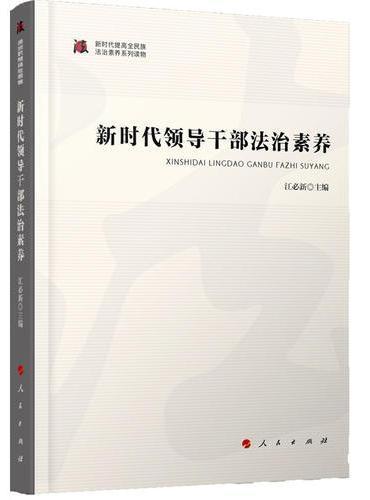 新时代领导干部法治素养(新时代提高全民族法治素养系列读物)