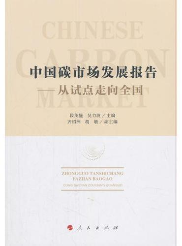中国碳市场发展报告——从试点走向全国