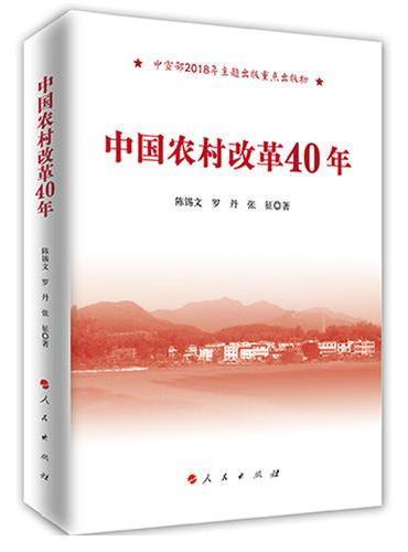 中国农村改革40年(中宣部2018年主题出版重点出版物)