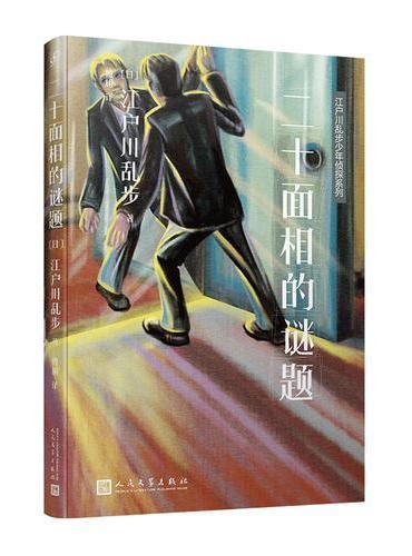 江户川乱步少年侦探系列:二十面相的谜题