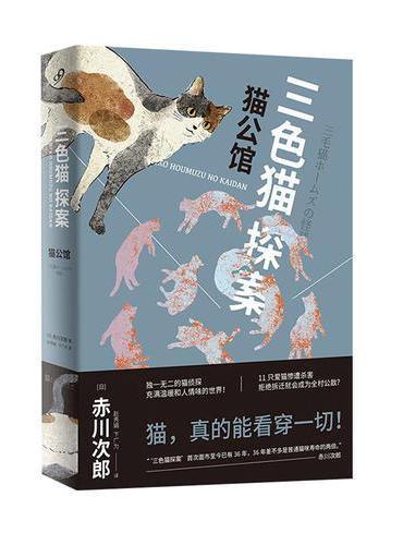 三色猫探案:猫公馆