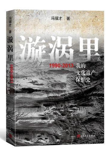 漩涡里:1990-2013我的文化遗产保护史
