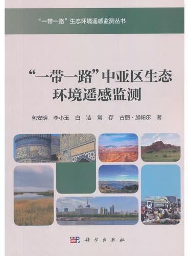 """""""一带一路""""中亚区生态环境遥感监测"""