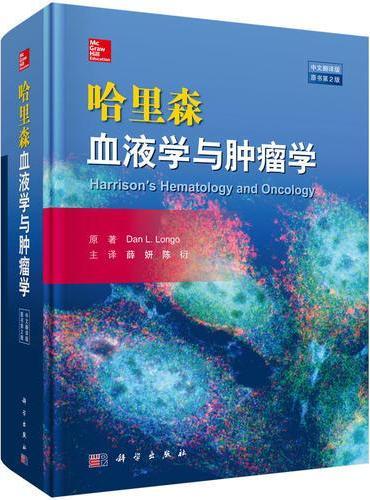 哈里森血液学与肿瘤学