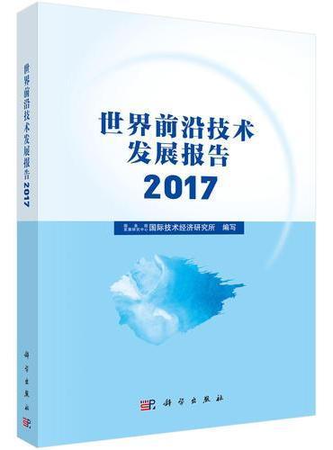 世界前沿技术发展报告2017