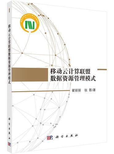 移动云计算联盟数据资源管理模式