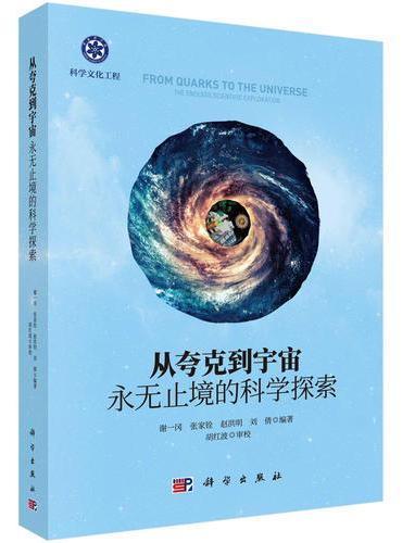 从夸克到宇宙——永无止境的科学探索