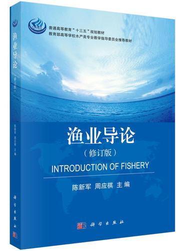 渔业导论(修订版)