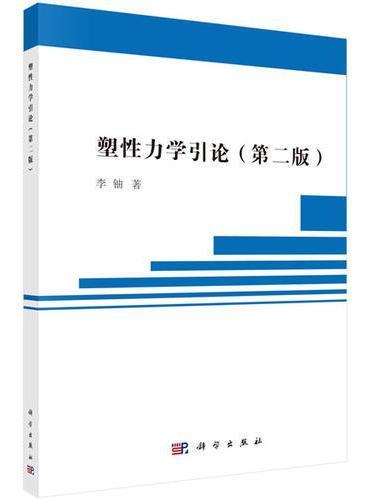 塑性力学引论(第二版)