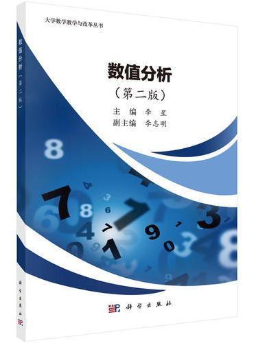 数值分析(第二版)