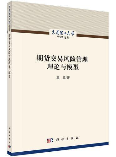 期货交易风险管理理论与模型