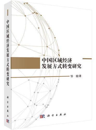 中国区域经济发展方式转变研究