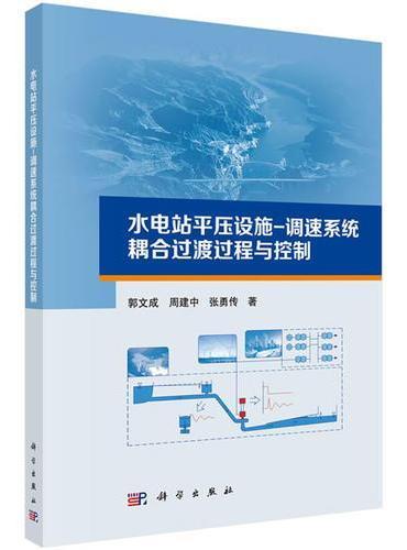 水电站平压设施-调速系统耦合过渡过程与控制