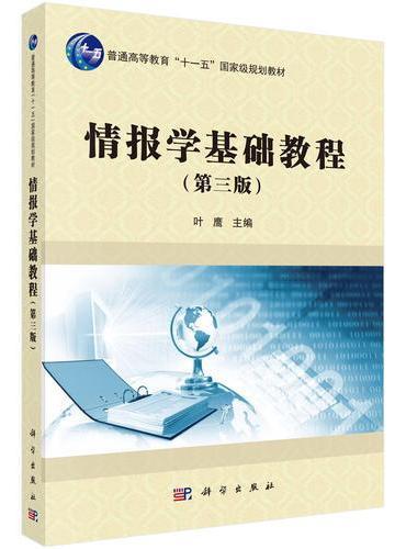情报学基础教程(第三版)