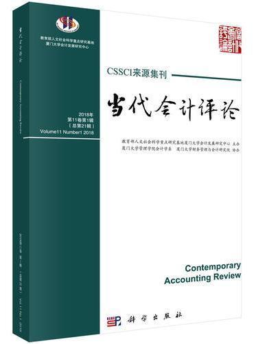 当代会计评论(第11卷 第1辑)总第21辑