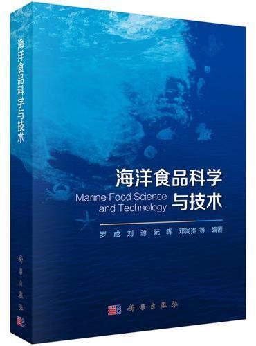 海洋食品科学与技术