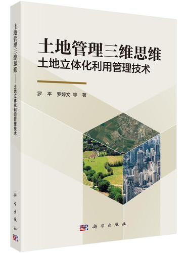 土地管理三维思维:土地立体化利用管理技术