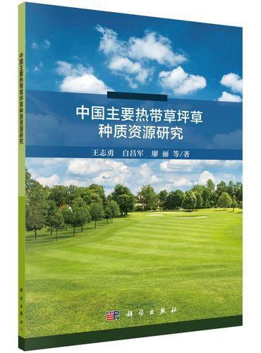 中国主要热带草坪草种质资源研究