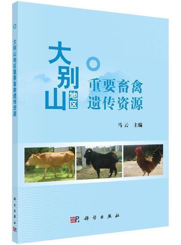 大别山地区重要畜禽遗传资源