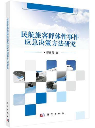 民航旅客群体性事件应急决策方法研究