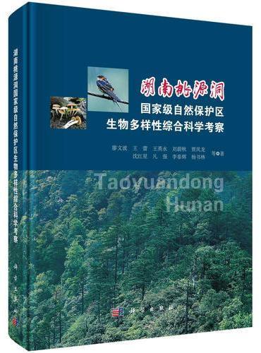 湖南桃源洞国家级自然保护区生物多样性综合科学考察