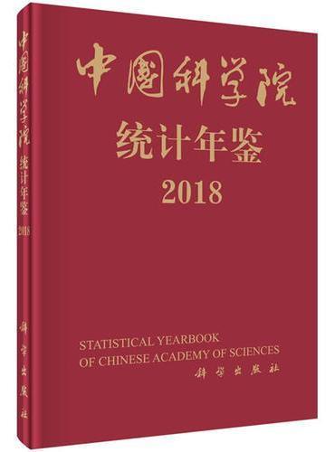 中国科学院统计年鉴2018