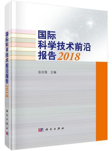 国际科学技术前沿报告2018