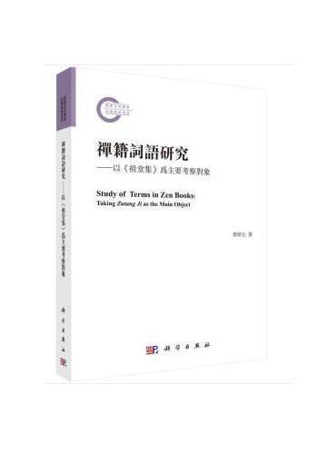 禅籍词语研究——以《祖堂集》为主要考察对象