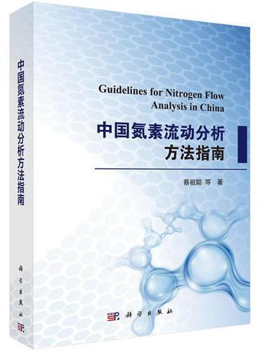 中国氮素流动分析方法指南