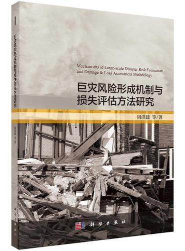 巨灾风险形成机制与损失评估方法研究
