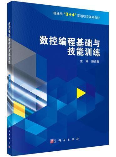 数控编程基础与技能训练