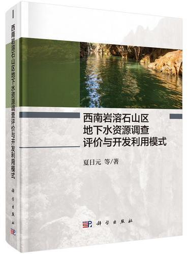 西南岩溶石山区地下水资源调查评价与开发利用模式