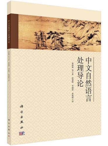 中文自然语言处理导论