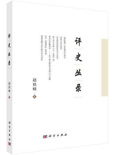 评史丛录——赵轶峰史学评论自选集