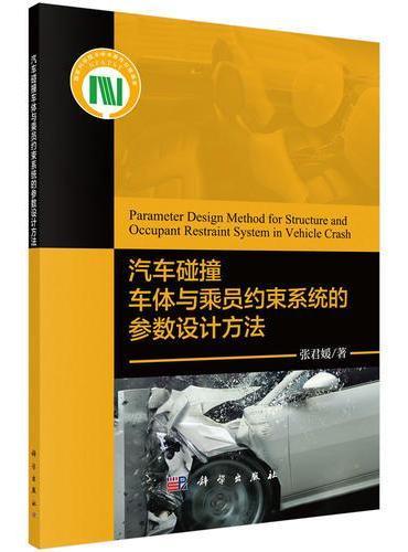 汽车碰撞车体与乘员约束系统的参数设计方法
