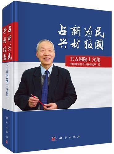 """占""""新""""为民  兴""""材""""报国——王占国院士文集"""