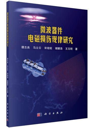 微波器件电磁损伤规律研究