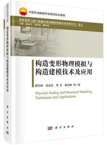 构造变形物理模拟与构造建模技术及应用