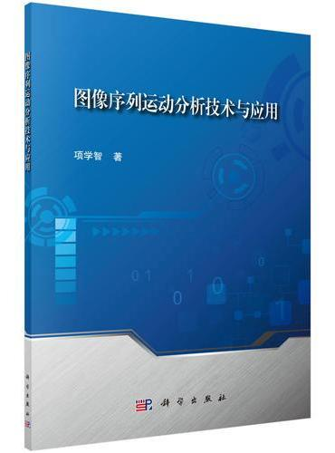 图像序列运动分析技术与应用